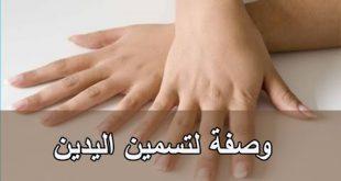 صوره وصفة لتسمين اليدين