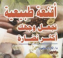 صور كتاب العناية بالبشرة pdf