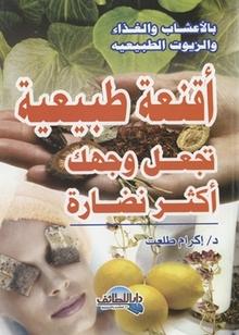 كتاب العناية بالبشرة pdf