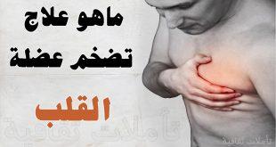 علاج تضخم عضلة القلب