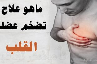 صور علاج تضخم عضلة القلب