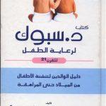 كتاب دكتور سبوك لرعاية الطفل pdf