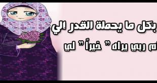 صورة اسماء دينية للفيس بوك للبنات