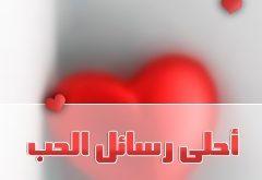صوره رسائل موبايل شوق