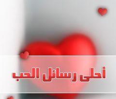 صور رسائل موبايل شوق