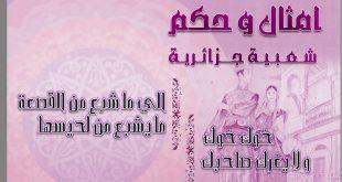 صورة حكم و امثال جزائرية شعبية