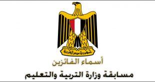 مسابقة وزارة التربية والتعليم 2019 بمصر