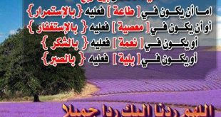 صورة ادعية اسلامية رائعة