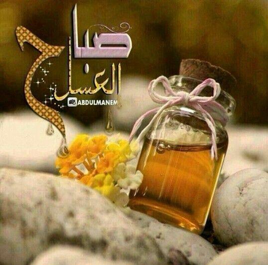صور صور صباح الععسل