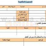 انشاء سيرة ذاتية باللغة العربية