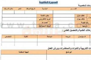 صور انشاء سيرة ذاتية باللغة العربية