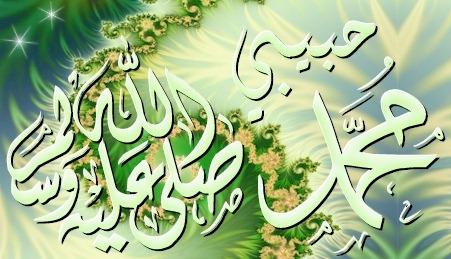 صور صور كلمة محمد صلى الله عليه وسلم