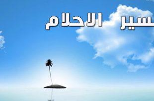 صور القفز في البحر في المنام