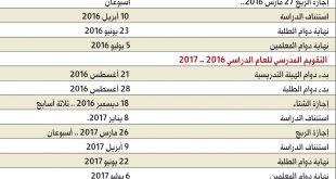 الاجازات الدراسية في الامارات 2019