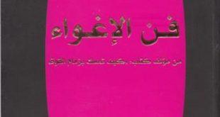 فن الاغراء روبرت غرين مترجم