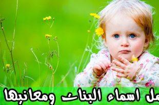 صوره اسماء بنات عربية و معانيها