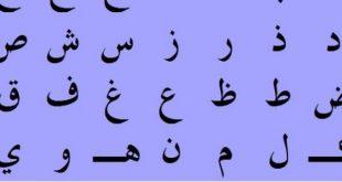 كتابة الحروف العربية للاطفال