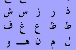 صور كتابة الحروف العربية للاطفال