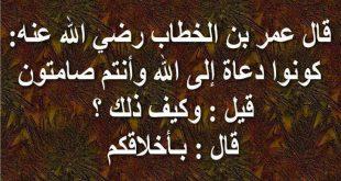 صوره اقوال عمر ابن الخطاب