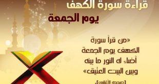 صوره صور دينية عن الجمعة