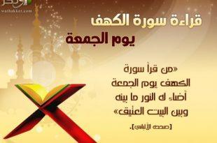 صور صور دينية عن الجمعة