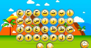 الحروف العربية كتابة