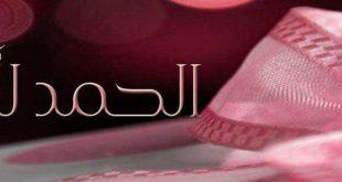 صورة صور غلاف فيس بوك الحمد لله