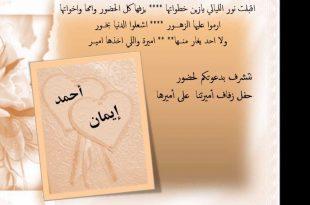 صور صور عيد جواز باسم احمد وايمان