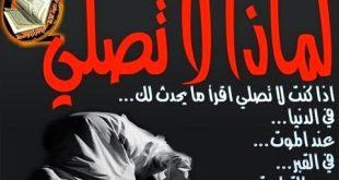صورة قصص عذاب القبر لتارك الصلاة
