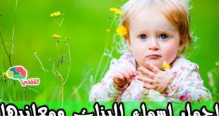 صوره اسماء بنات مودرن 2018