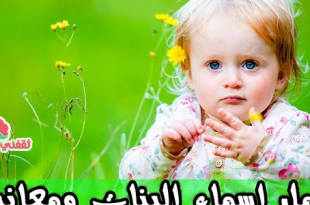 صوره اسماء بنات مودرن 2019