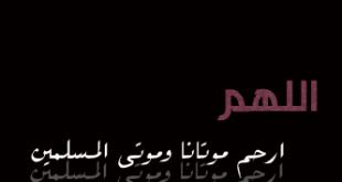 رحم الله موتانا وموتى المسلمين