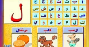 صورة تعليم اطفال الروضة القراءة