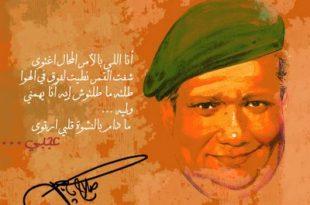 صوره اشعار صلاح جاهين الحزينة