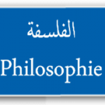 مقالات فلسفية رائعة