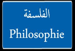 صوره مقالات فلسفية رائعة
