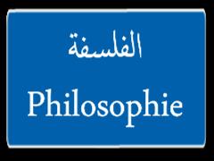 صورة مقالات فلسفية رائعة