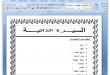 صور كتابة السيرة الذاتية بالعربي