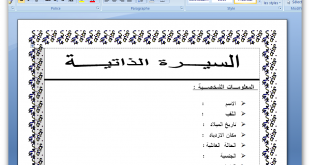 صورة كتابة السيرة الذاتية بالعربي