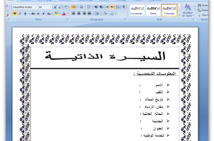 صوره كتابة السيرة الذاتية بالعربي