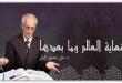 صور الموسوعة القرانية الشاملة علي منصور كيالي