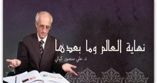 صورة الموسوعة القرانية الشاملة علي منصور كيالي