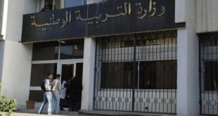 صورة جديد وزارة التربية الوطنية الجزائرية 2019