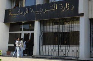 صوره جديد وزارة التربية الوطنية الجزائرية 2019