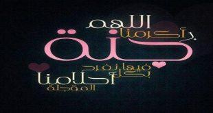 صورة اسماء صفحات للفيس بوك دينية