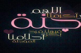 صوره اسماء صفحات للفيس بوك دينية