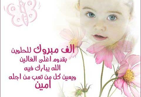 صور صور الله يبارك بالمولود يتربى في عزكم