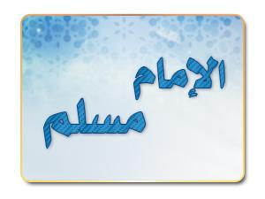 صورة ما هي كنية الامام مسلم
