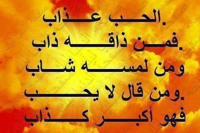 صورة كلام حب مصرى رومانسى