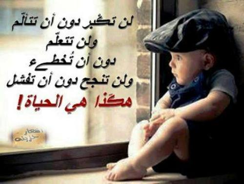 صورة حكم مكتوبه بالخط العربي